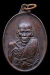 เหรียญหลวงพ่อเอีย วัด บ้านด่าน จ.ปราจีณบุรี รุ่น สันติบาล