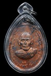 เหรียญหลวงปู่หนู วัดทุ่งแหลม รุ่น ฉลองอายุ89ปี จ.ราชบุรี