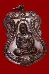 เหรียญเสมาใหญ่ หลวงปู่ทวด วัดช้างให้ ปัตตานี ปี 2522