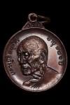 เหรียญพรหมวิหาร หลวงปู่สี