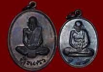 เหรียญ กิตติโก หลวงพ่อเอีย วัดบ้านด่าน พิมพ์ใหญ่-เล็ก รุ่น 14 ปี18