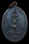 เหรียญพระพุทธอังคีรส วัดราชบพิธ