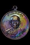 เหรียญสามัคคี หลวงพ่อฤาษีลิงดำ