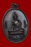 เหรียญพระพุทธรูป หลวงพ่อเดิม วัดเชิงแส