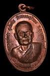 เหรียญ หลวงปู่ชา วัดหนองป่าพง รุ่น 2 เนื้อทองแดง
