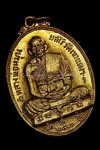 เหรียญ หลวงพ่อหมุน วัดเขาแดงตะวันออก รุ่นแรก ปี พ.ศ.2516