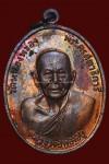 เหรียญ หลวงปู่ทองอยู่ วัดใหม่หนองพะอง หลังเสือปี19 จ.สมุทรสาคร