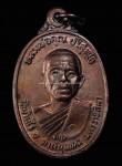 เหรียญหลวงพ่อคูณ วัดบ้านไร่ รุ่นเพชรน้ำเอก ปี 2537 เนื้อทองแดง บล็อคนิยม