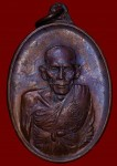 เหรียญ หลวงพ่อเอีย วัดบ้านด่าน จ.ปราจีนบุรี รุ่น สันติบาล