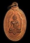 เหรียญพระพุทธสิหิงค์ ปี17 พิมเล็ก วัดพระบรมธาตุนครศรี ในหลวง ร.9 เสด็จเททอง