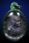 เหรียญปล้องอ้อย หลวงปู่เพิ่ม วัดกลางบางแก้ว ปี 2518
