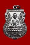 เหรียญ หลวงปู่ทวด รุ่นใต้ร่มเย็น ปี2526 บล็อคกษาณป์นิยม