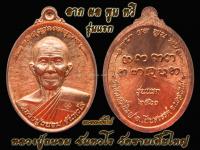 เหรียญรุ่นแรก หลวงปู่ถนอม จันทวโร วัดขามเตี้ยใหญ่ ทายาทธรรมหลวงปู่สนธิ์ วัดท่าดอกเเก้ว จ.นครพนม ทองแดงผิวไฟ 1 เดียว