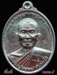 เหรียญรุ่นแรก หลวงปู่ถนอม จันทวโร วัดขามเตี้ยใหญ่ ทายาทธรรมหลวงปู่สนธิ์ วัดท่าดอกเเก้ว จ.นครพนม เหรียญตะกั่วในชุดทองคำ หมายเลข ๘ ( เหรียญชุดทองคำ จัดสร้าง ๙ ชุด)