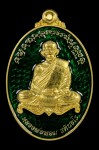 เหรียญรุ่นแรก เนื้อทองทิพย์ลงยาสีเขียว หน้า สร้าง 199 เหรียญ