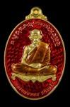 เหรียญรุ่นแรก เนื้อทองทิพย์ลงยาสีแดง หน้า สร้าง 199 เหรียญ