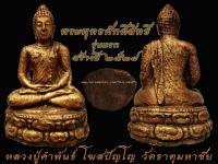พระพุทธศักดิ์สิทธิ์ ปี 28 รุ่นแรก หลวงปู่คำพันธ์ โฆสปัญโญ วัดธาตุมหาชัย ทาทองเดิมๆ สร้างไม่เกิน 100 องค์ ขนาด 5 นิ้ว