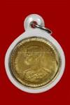 เหรียญ 25 สตางค์ ปี 2500 หลวงปู่เพิ่ม วัดกลางบางแก้ว สภาพสวยเดิมๆ