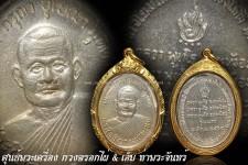 เหรียญรุ่นแรก หลวงปู่ชา เนื้อเงิน ปี18 สภาพสวยเดิมๆ พร้อมเลี่ยมทอง