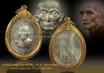 เหรียญรุ่นอนุสรณ์อายุครบ 80ปี หลวงพ่อมุ่ย วัดดอนไร่ จ.สุพรรณบุรี ปี 2512 เนื้อนวะโลหะ