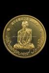 เหรียญทรงผนวช รุ่น 2 ปี50 เนื้อทองคำ สภาพสวยเดิมๆ