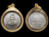 เหรียญกลมหลังพระปิดตา เนื้ออัลปาก้า พ.ศ.2512  หลวงพ่อพรหม วัดช่องแค จ.นครสวรรค์
