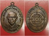 เหรียญ สมเด็จพุฒาจารย์โต พรหมรังสี วัดบางขุนพรหมปี2517