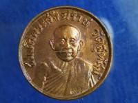 เหรียญสังฆราชแพ วัดสุทัศน์ ปี 2520 หลวงปู่โต๊ะ วัดประดู่ ฉิมพลี ตอกโค้ต สฟ