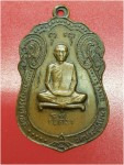 เหรียญหลวงปู่โต๊ะ วัดประดู่ฉิมพลี หลัง ยันต์ ตรีนิสิงเห ปี2517