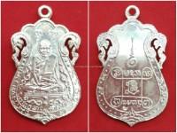 เหรียญฉลุหลวงปู่เอี่ยม วัดหนัง เนื้อเงิน ปี2554
