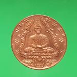 เหรียญพระแก้วมรกต พ.ศ.2475