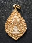เหรียญนิรันตราย(เจริญยศ,เจริญลาภ) มปร. ปี 15