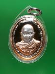 เหรียญพรหมบันดาล หลวงพ่อจรัญ ฐิตธมโม