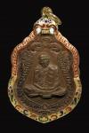 เหรียญเสมา๘รอบหลวงปู่ทิม๒๕๑๘