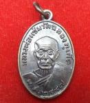 เหรียญหลวงพ่อแช่ม พ.ศ๒๔๙๗ เส้นคอเล็กหลังยันต์