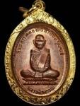 เหรียญหลวงพ่อพรหม ฉลองอายุ๙๐ปี