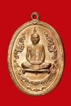 เหรียญหลวงปู่โต๊ะรุ่นแรก เนื้อนวะปี 2510
