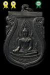 เหรียญพระพุทธชินราชอินโดจีน บล็อกอะจุดนิยม
