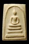 พระสมเด็จวัดระฆังฯ รุ่น 100 ปีพิมพ์นิยมไข่ปลาเลือน พ.ศ.2515