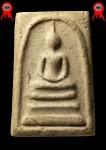 พระสมเด็จวัดระฆังฯ รุ่นอนุสรณ์ 100 ปี พิมพ์ยอดนิยมเศียรโตA พ.ศ.2515( แชมป์งานสมาคม )