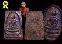 เหรียญสมเด็จวัดระฆังฯ ( จิ๋ว )เนื้อทองแดง รุ่นอนุสรณ์ 100 ปี พ.ศ.2515