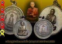 เหรียญรูปเหมือนสมเด็จโต รุ่นอนุสรณ์ 108 ปี พ.ศ.2523