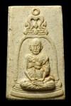 พระผงรูปเหมือนสมเด็จโต วัดระฆัง รุ่นอนุสรณ์ 100 ปี บล็อกหน้านิยม พ.ศ.2515