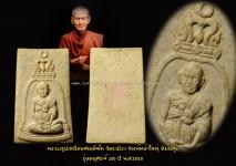 พระผงรูปเหมือนสมเด็จโต วัดระฆังฯ พิมพ์หน้าใหญ่ นิยมสุด รุ่นอนุสรณ์ 100 ปี พ.ศ.2515