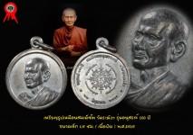 เหรียญรูปเหมือนสมเด็จโต วัดระฆังฯ รุ่นอนุสรณ์ 100 ปี ขนาดเล็ก 1.5 ซม พ.ศ.2515