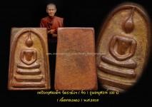 เหรียญสมเด็จ วัดระฆังฯ ( จิ๋ว ) รุ่นอนุสรณ์ 100 ปี เนื้อทองแดง พ.ศ.2515