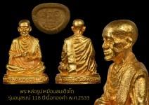 พระหล่อรูปเหมือนสมเด็จโต วัดระฆังฯ รุ่นอนุสรณ์ 118 ปี เนื้อทองคำ พ.ศ.2533