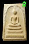 พระสมเด็จวัดระฆังฯ รุ่น 100 ปีพิมพ์เศียรโตA เต็มฟอร์มนิยมสุด พ.ศ.2515