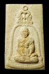 พระผงรูปเหมือนสมเด็จโต วัดระฆังฯรุ่น 100 ปีหน้านิยม ( นิยมสุด )พ.ศ.2515