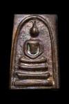 เหรียญสมเด็จวัดระฆัง รุ่น100ปี ( จิ๋ว )เนื้อทองแดง
